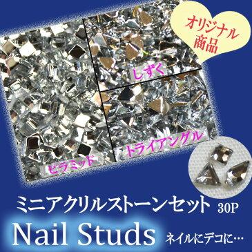 ネイル用品☆ミニアクリルストーンセット30P約2mm☆ジェルネイルにスカルプに…【あす楽】