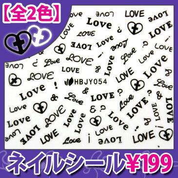 ネイルシール【LOVE】ネイル用品★ジェルネイル、スカルプに★(HBJY054)【あす楽】