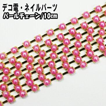 パールチェーン☆3mm/10cm【あす楽】