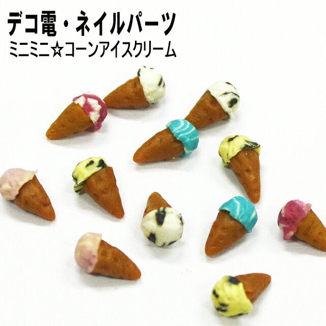 ミニミニ☆コーンアイスクリーム☆ 1P約8×5mm【あす楽】