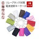 リレーアタック対策 スマートキー【電波遮断ポーチ 2個セット...