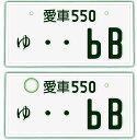【フロント&リア用2枚組】なんちゃってナンバープレート【・...