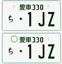 【フロント&リア用2枚組】【・1JZ】なんちゃってナンバープ...