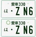 【フロント&リア用2枚組】【・ZN6】なんちゃってナンバープ...