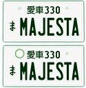 【フロント&リア用2枚組】なんちゃってナンバープレート【MA...