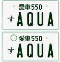 【フロント&リア用2枚組】なんちゃってナンバープレート【AQ...