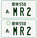 【フロント&リア用2枚組】なんちゃってナンバープレート【MR...