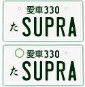 【フロント&リア用2枚組】なんちゃってナンバープレート【SU...