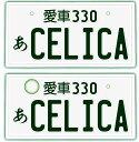 【フロント&リア用2枚組】なんちゃってナンバープレート【CE...
