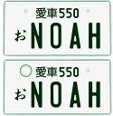 【フロント&リア用2枚組】なんちゃってナンバープレート【NO...