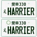 【フロント&リア用2枚組】なんちゃってナンバープレート【HA...