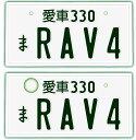 【フロント&リア用2枚組】なんちゃってナンバープレート【RA...