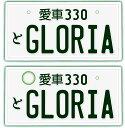 【フロント&リア用2枚組】なんちゃってナンバープレート【GL...