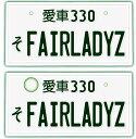 【フロント&リア用2枚組】なんちゃってナンバープレート【FA...