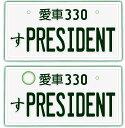 【フロント&リア用2枚組】なんちゃってナンバープレート【PR...