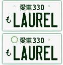 【フロント&リア用2枚組】なんちゃってナンバープレート【LA...