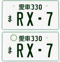 【フロント&リア用2枚組】なんちゃってナンバープレート【RX...