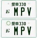 【フロント&リア用2枚組】なんちゃってナンバープレート【MP...