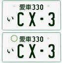【フロント&リア用2枚組】なんちゃってナンバープレート【CX...