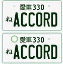 【フロント&リア用2枚組】なんちゃってナンバープレート【AC...