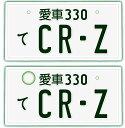 【フロント&リア用2枚組】なんちゃってナンバープレート【CR...