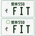 【フロント&リア用2枚組】なんちゃってナンバープレート【FI...