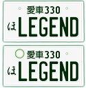 【フロント&リア用2枚組】なんちゃってナンバープレート【LE...