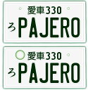 【フロント&リア用2枚組】なんちゃってナンバープレート【PA...