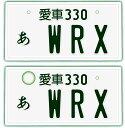 【フロント&リア用2枚組】なんちゃってナンバープレート【WR...