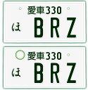 【フロント&リア用2枚組】なんちゃってナンバープレート【BR...