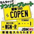 なんちゃってナンバープレート(軽自動車カラー)JAPAN2/JDMプレート、日本車、車種名、オリジナルプレート、チームプレート、、東京オートサロン、StanceNation、カスタムカー、VIP STYLE、旧車、改造車、ドリフト、ギャル車、ギャルママ