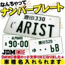 なんちゃってナンバープレート 実物大 JDMプレート 日産 トヨ...
