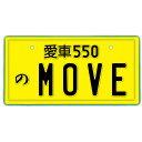 なんちゃってナンバープレート【MOVE】 文字固定タイプJDMプ...