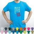 渋谷は俺の庭だから/流言飛語【面白T】インパクト、笑い、シュール【メンズTシャツ】文字Tシャツ、エイプリルフール、半袖Tシャツ、春物、夏物、綿100、メンズ、レディース、キッズ【RSS-rb】