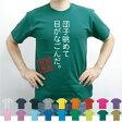 回文「団子眺めて目が和んだ」/流言飛語【面白T】インパクト、笑い、シュール【メンズTシャツ】文字Tシャツ、エイプリルフール、半袖Tシャツ、春物、夏物、綿100、メンズ、レディース、キッズ【RSS-rb】