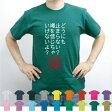 噂を信じちゃいけないよ/流言飛語【面白T】インパクト、笑い、シュール【メンズTシャツ】文字Tシャツ、エイプリルフール、半袖Tシャツ、春物、夏物、綿100、メンズ、レディース、キッズ【RSS-rb】