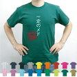 一定のメド/流言飛語【面白T】インパクト、笑い、シュール【メンズTシャツ】文字Tシャツ、エイプリルフール、半袖Tシャツ、春物、夏物、綿100、メンズ、レディース、キッズ【RSS-rb】