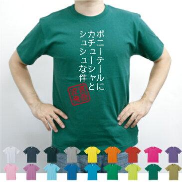 ポニーテールにカチューシャとシュシュな件/流言飛語【面白T】文字Tシャツ、インパクト、笑い、シュール【メンズTシャツ】文字Tシャツ、、半袖Tシャツ、春物、夏物、綿100、メンズ、レディース、キッズ