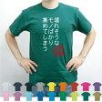 壊れそうなモノばかり集めてしまう/流言飛語【面白T】インパクト、笑い、シュール【メンズTシャツ】文字Tシャツ、エイプリルフール、半袖Tシャツ、春物、夏物、綿100、メンズ、レディース、キッズ【RSS-rb】