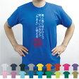 無人島/流言飛語【面白T】インパクト、笑い、シュール【メンズTシャツ】文字Tシャツ、エイプリルフール、半袖Tシャツ、春物、夏物、綿100、メンズ、レディース、キッズ【RSS-rb】