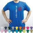 俺が地震を止める/流言飛語【面白T】インパクト、笑い、シュール【メンズTシャツ】文字Tシャツ、エイプリルフール、半袖Tシャツ、春物、夏物、綿100、メンズ、レディース、キッズ【RSS-rb】