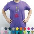 すべて夏のせい/流言飛語【面白T】インパクト、笑い、シュール【メンズTシャツ】文字Tシャツ、エイプリルフール、半袖Tシャツ、春物、夏物、綿100、メンズ、レディース、キッズ【RSS-rb】