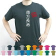 億万長者/流言飛語【面白T】半袖Tシャツ、文字Tシャツ、名言、インパクト、駄洒落、日本語、ギャグ、笑い、セリフ、座右の銘、衣装、一張羅、自己主張、個性、エイプリルフール、メンズ、レディース、キッズ【RSS-rb】
