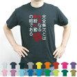 完全無欠とは/流言飛語【面白T】半袖Tシャツ、文字Tシャツ、名言、インパクト、駄洒落、日本語、ギャグ、笑い、セリフ、座右の銘、衣装、一張羅、自己主張、個性、エイプリルフール、メンズ、レディース、キッズ【RSS-rb】
