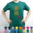 豪腕/流言飛語【面白T】半袖Tシャツ、文字Tシャツ、名言、インパクト、駄洒落、日本語、ギャグ、笑い、セリフ、座右の銘、衣装、一張羅、自己主張、個性、エイプリルフール、メンズ、レディース、キッズ【RSS-rb】