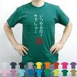 いつやるの?今でしょ!/流言飛語【面白T】半袖Tシャツ、文字Tシャツ、名言、インパクト、駄洒落、日本語、ギャグ、笑い、セリフ、座右の銘、衣装、一張羅、自己主張、個性、エイプリルフール、メンズ、レディース、キッズ【RSS-rb】