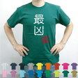 最凶/流言飛語【面白T】半袖Tシャツ、文字Tシャツ、名言、インパクト、駄洒落、日本語、ギャグ、笑い、セリフ、座右の銘、衣装、一張羅、自己主張、個性、エイプリルフール、メンズ、レディース、キッズ【RSS-rb】