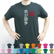我が闘争/流言飛語【面白T】半袖Tシャツ、文字Tシャツ、アドルフ・ヒトラー、ナチス、名言、エイプリルフール、メンズ、レディース、キッズ【RSS-rb】