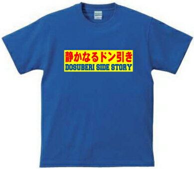 静かなるドン引きデザインTシャツ、