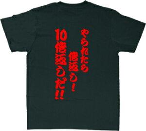 10倍返し(背面プリント)/デザインTシャツ、文字T、やられたら倍返し!10倍返しだ!、堺雅人、...